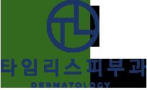 기흥구 타임리스피부과의원 용인구성점 - 구성역